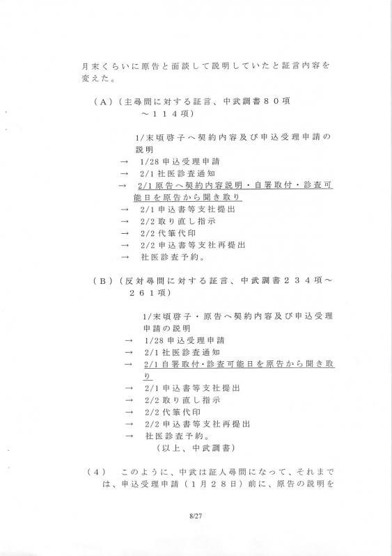 原告第8・・8頁