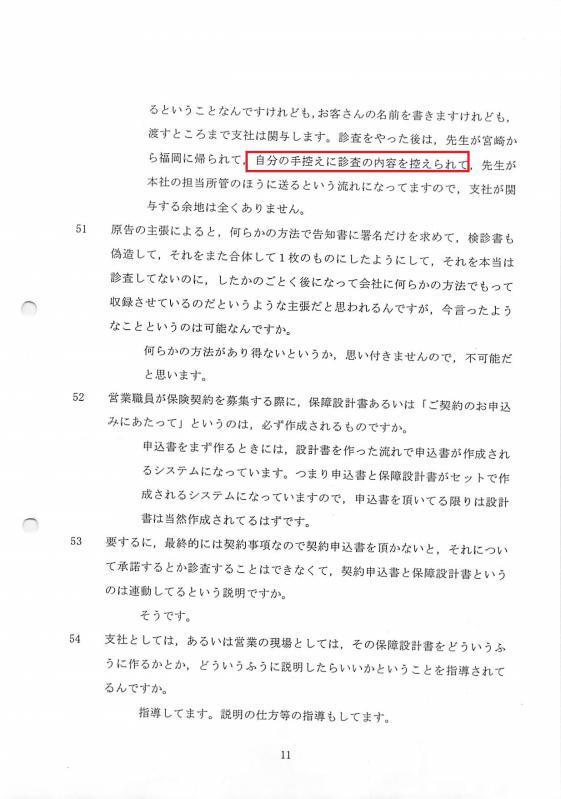次長証人尋問 11頁