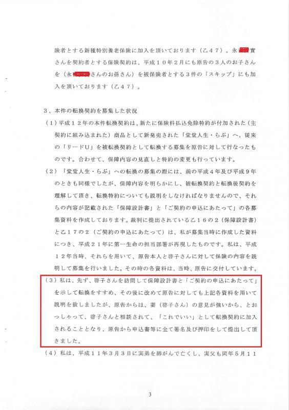 外交員の陳述書・3頁