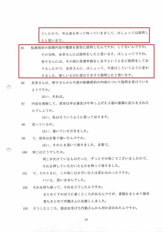 外交員の証人尋問 15頁