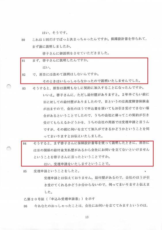 外交員の証人尋問 13頁
