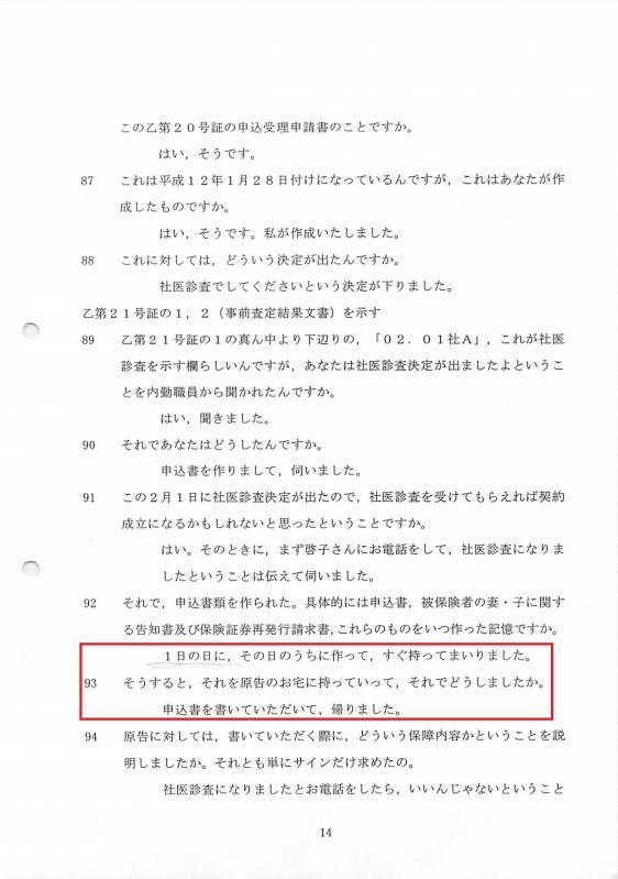 外交員の証人尋問 14頁
