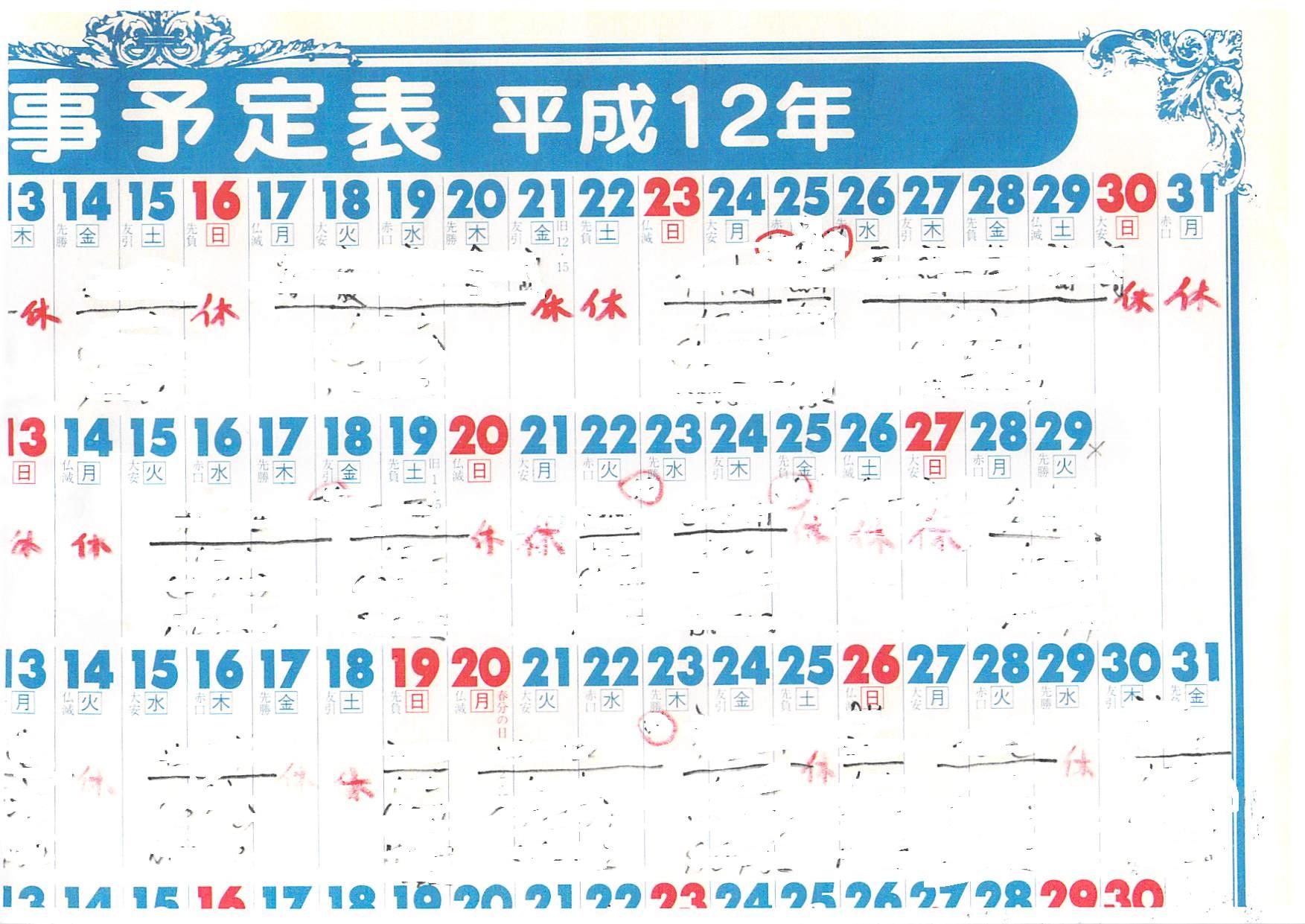 カレンダー 12年カレンダー : 平成12年カレンダー 2-2