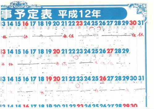 平成12年カレンダー 2-2