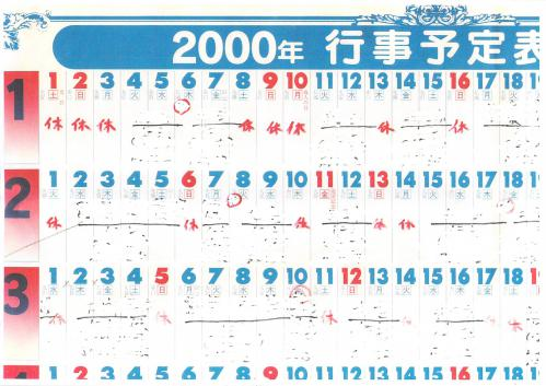 カレンダー 12年カレンダー : 平成12年カレンダー 2-1