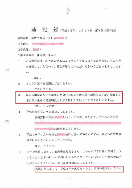 ★外交員の証人尋問・1頁
