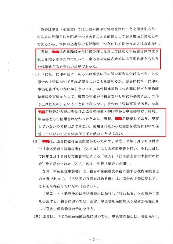 被告準備書面(4)3頁