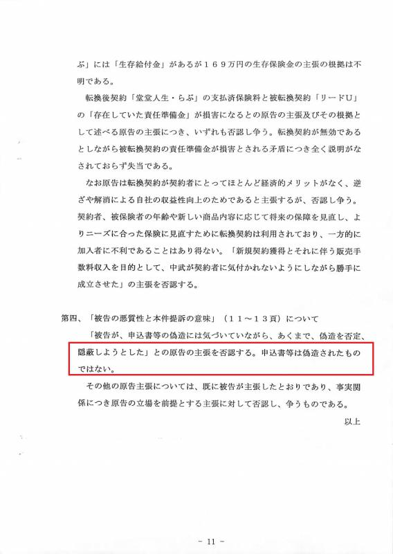 被告準備書面(4)11頁