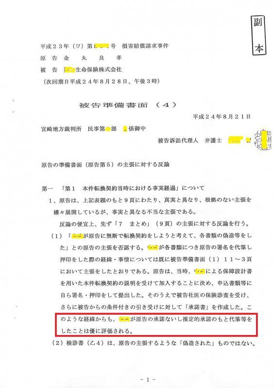 被告準備書面(4)1頁