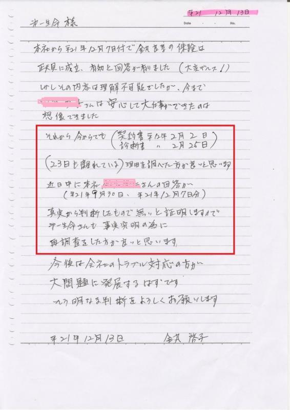 平成21年12月13日・ファックスした。
