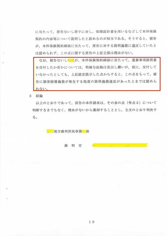 判決文・19頁