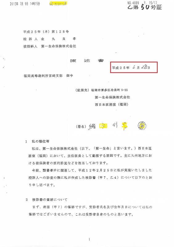 社医陳述書2-1