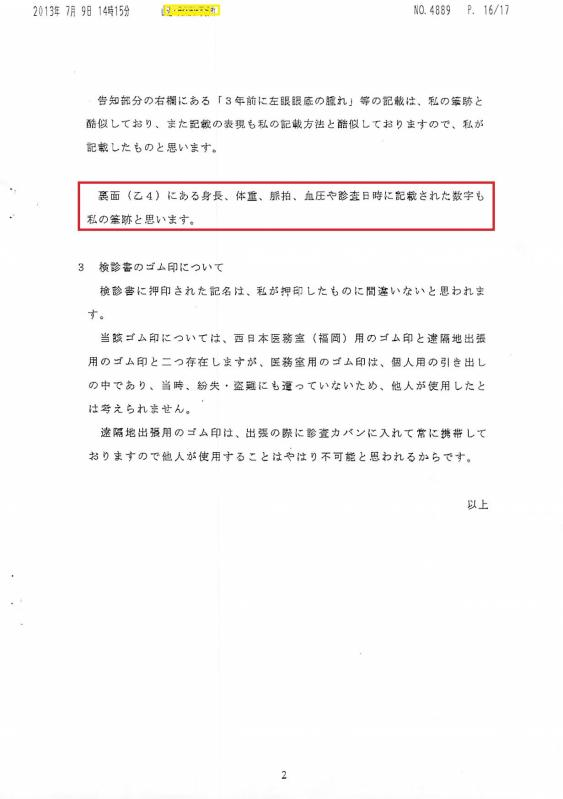 社医陳述書2-2