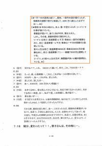 7月21日 反訳文 3頁