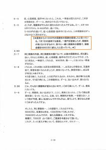 7月21日 反訳文 2頁