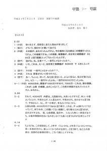 7月21日 反訳文 1頁