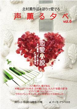 恋愛小説 チラシ web