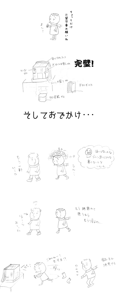 お留守番(冬場編)