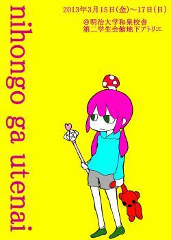 フライヤーおもて_mini
