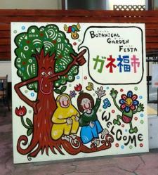 2012-1021ガネ福市カンバン