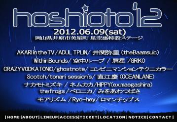 hoshioto12.jpg