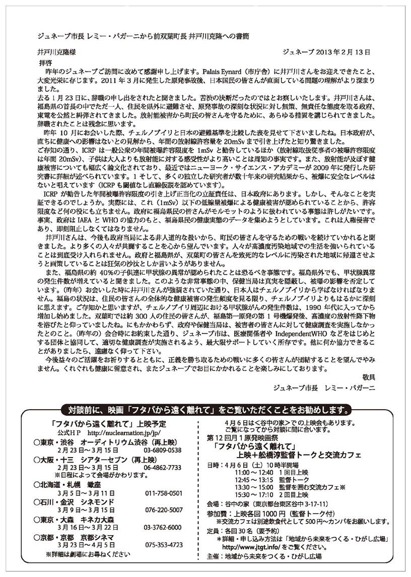 20130406渋谷用裏