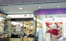 野村呉服店