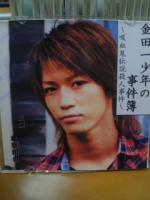 金田一少年の事件簿A