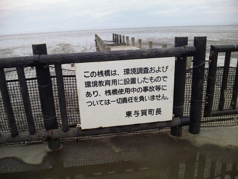 120604_121033浅橋