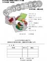 お楽しみかい 2012-6-30-3