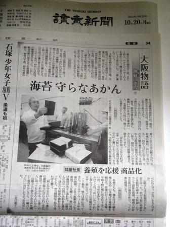 yomiuri1020.jpg