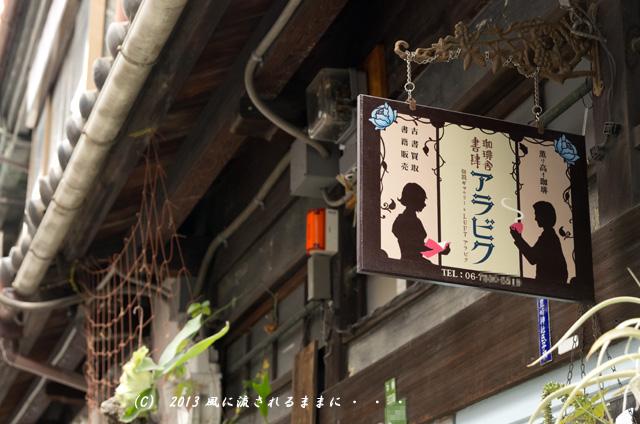 2013127 大阪・中崎町の風景4