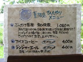 IMG_1573夏限定ひんやりメニュー