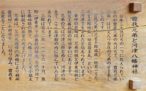 河津神社1