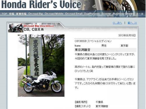 20120912東京湾観音