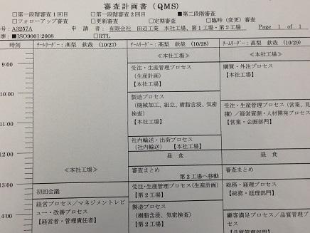 10272014TNC審査S2
