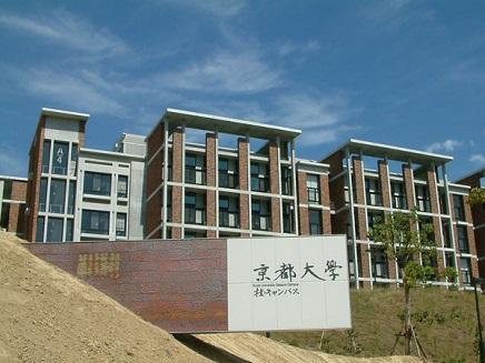 京大桂キャンパスS2