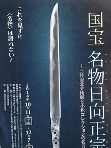 10282014安井曽太郎SS2