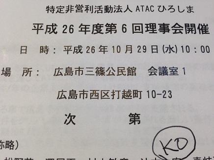 10292014ATAC理事会S