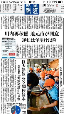 10292014産経新聞S1