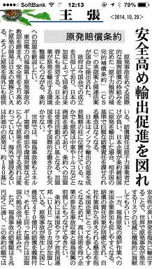 10292014産経新聞S2