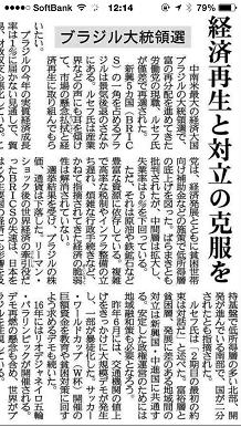 10292014産経新聞S3