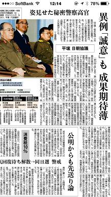 10292014産経新聞S4