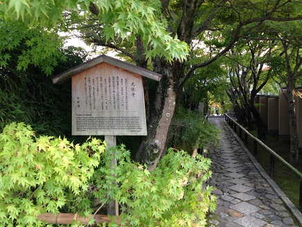 10302014京都光悦寺S18