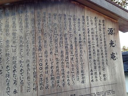 10302014京都S12