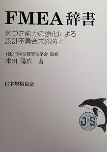 11062014FMEA本S2