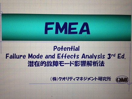 11062014FMEA解説pptS