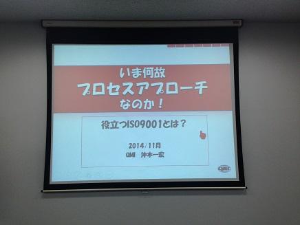 11212014阿蘇セミナーS2