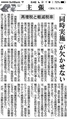 11232014産経新聞S1