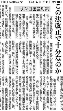 11232014産経新聞S2